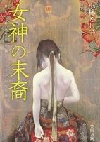 女神の末裔 日本古典文学から辿る〈さすらい〉の生