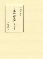 日本神話論考 出雲神話篇
