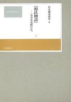 松尾聰遺稿集 『源氏物語』不幸な女性たち