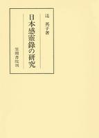 日本感靈録の研究