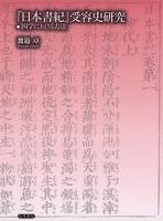 『日本書紀』受容史研究 国学における方法