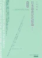 日本語書記史原論 〔補訂版〕 新装版
