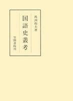 国語史叢考