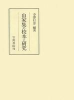 山家集の校本と研究