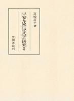 平安女流日記文学の研究 続編