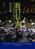 折口信夫 東アジア文化と日本学の成立