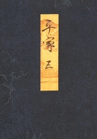 高野本平家物語(五) 東大国語研究室蔵