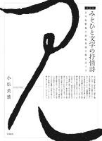 みそひと文字の抒情詩[新装版] 古今和歌集の和歌表現を解きほぐす