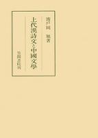上代漢詩文と中國文學