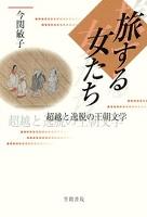 旅する女たち 超越と逸脱の王朝文学