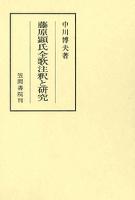 藤原顕氏全歌注釈と研究