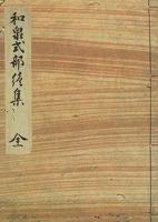 和泉式部集(続集) 水府明徳会彰考館文庫蔵