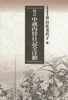 校訂 中務内侍日記全注釈