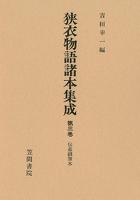 狭衣物語諸本集成〈第3巻〉 伝慈鎮筆本