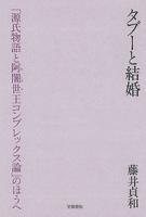 タブーと結婚 「源氏物語と阿闍世王コンプレックス論」のほうへ