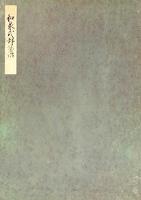 榊原本和泉式部日記