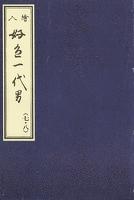 天和二年刊荒砥屋版好色一代男(七・八) 赤木文庫本