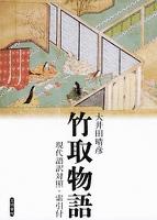 竹取物語 現代語訳対照・索引付