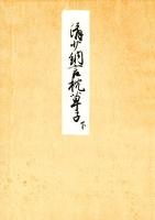 堺本枕草子(下) 編者蔵