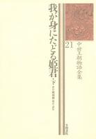 中世王朝物語全集〈21〉我が身にたどる姫君〈下〉