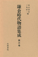 鎌倉時代物語集成 第三巻
