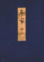 高野本平家物語(十二) 東大国語研究室蔵