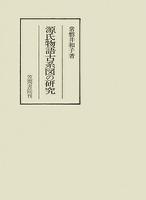 源氏物語古系図の研究