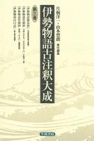 伊勢物語古注釈大成〈第3巻〉
