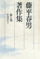 藤平春男著作集〈第4巻〉歌論研究2