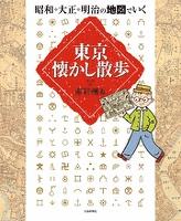 昭和・大正・明治の地図でいく東京懐かし散歩