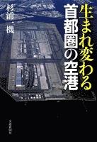 生まれ変わる首都圏の空港