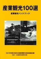 産業観光100選 : 産業観光ハンドブック