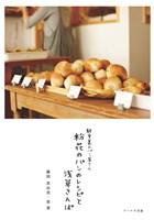 観音裏のパン屋さん 粉花のパンのレシピと浅草さんぽ