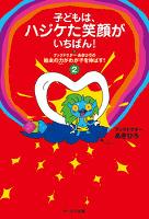 子どもは、ハジケた笑顔がいちばん! : ブックドクターあきひろの絵本の力がわが子を伸ばす!2