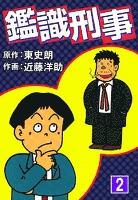 鑑識刑事 (2)