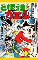 ど根性ガエル (10) 決闘! 梅さん対新八の巻