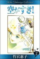 空がすき! (2)