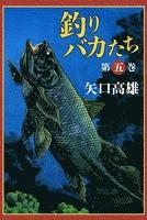 釣りバカたち (5)