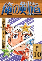 俺の剣道 (10)