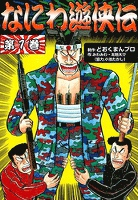 なにわ遊侠伝 (1)