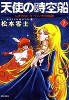 天使の時空船 (7)