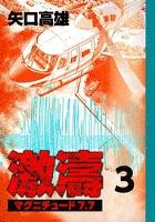 激濤 マグニチュード7.7 (3)