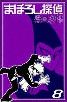 まぼろし探偵 (8)