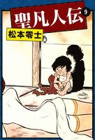聖凡人伝 (9)