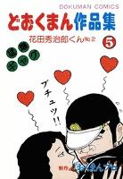 どおくまん作品集 (5) 花田秀治郎くんNo.2