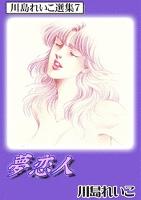 夢恋人 川島れいこ選集7