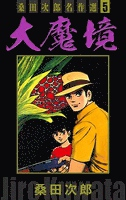 大魔境 桑田次郎名作選 (5)