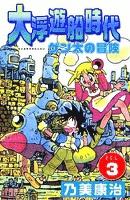 大浮遊船時代 ゲン太の冒険 (3)