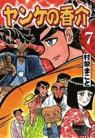 開化将棋異聞 ヤンケの香介 (7)