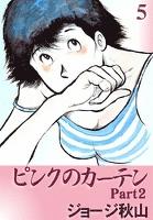 ピンクのカーテン2 (5)